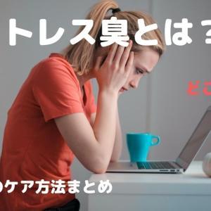 ストレス臭とは?どこから臭うの?消す方法や手や指のケア方法まとめ
