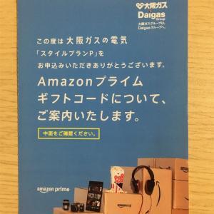 【失敗談】大阪ガスのスタイルプランPとアマゾンゴールド会員
