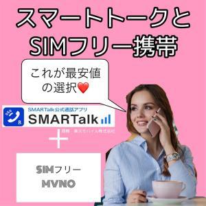 [最安の選択!]スマートトークとSIMフリー携帯