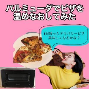 【味が復活!】バルミューダでデリバリーピザを温めなおし