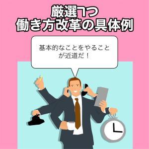 【厳選7つ】働き方改革の具体例