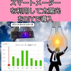【格安で太陽光】スマートメーターのデータを利用し太陽光発電をDIYで設置