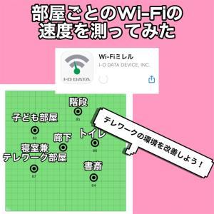 【テレワークする部屋のWi-Fi遅い?】部屋ごとのWi-Fiの速度を測ってみた