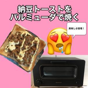 【美味しさ倍増!】納豆トーストをバルミューダで焼く