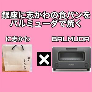 【銀座に志かわ】高級食パンをバルミューダで焼く