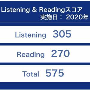 2020年1月TOEIC結果(490→575)
