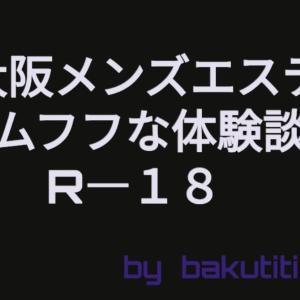 (★4)大阪メンエス マシュマロおっ◯い 人気セラピ突撃