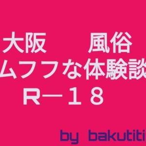 (★5)大阪風俗 高級店の小柄美女と初回から8585三昧