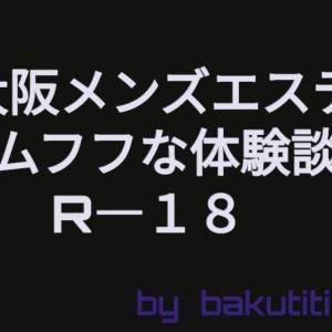 (★3)大阪メンエス 巨乳セラピストによるSKR体験
