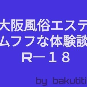 (★5)大阪性感エステ 高ランク爆乳美女とのお遊び