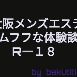 (★5)大阪メンズエステ たっぷりオイル使用 巨乳セラピストによる濃密施術