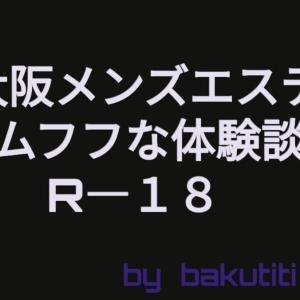 大阪メンエス (高級記事)20代美少女セラピによる4589