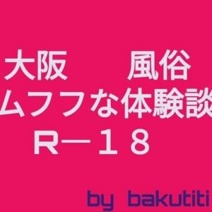 大阪風俗 元AV女優の美人NS嬢