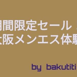 【大阪メンエス】初回45ありセラピストお得セット公開♪