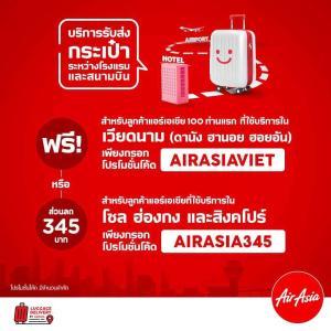AirAsiaとのコラボキャンペーン