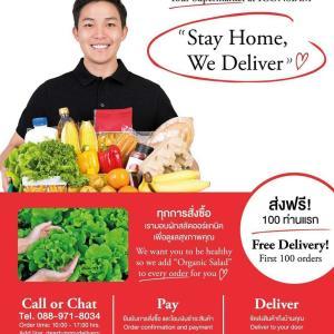 食料品デリバリーサービス