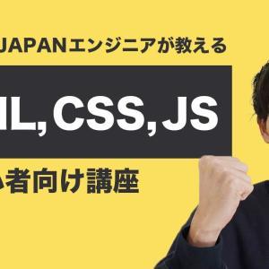 【プログラミング講座】HTML、CSS,JavaScriptの関係性を解説!エンジニア初心者や入門者にオススメ!