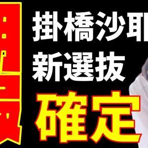朗報!【乃木坂46】俺の掛橋沙耶香さ~ん、選抜確定!?