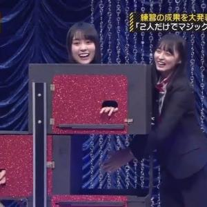 【乃木坂工事中2020】遠藤さくら& 賀喜遥香はマジック&イリュージョンを実行します。