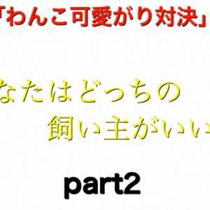 [らじらー文字起こし] 星野みなみ 北野日奈子 「わんこ可愛がり対決」part2