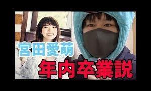 日向坂46宮田愛萌の年内卒業説の〝真相〟がヤバすぎる…