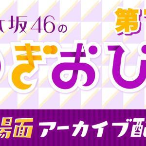 【乃木坂46】のぎおび名場面 第7弾『まだまだあった名場面!!』2020/05/09(土)【SHOWROOM】
