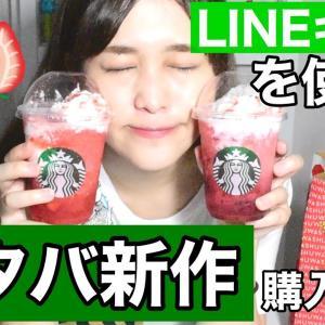 【スタバ新作】LINEギフトを使ってイチゴフラペチーノ飲み比べ!