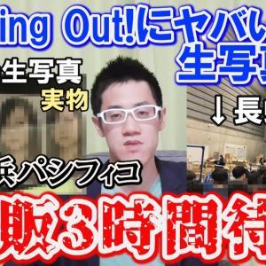 【欅坂・乃木坂】実物‼物販で最悪の3時間待ち&SingOut!生写真にヤバいメンバーが!?