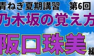 【阪口珠美さん】乃木坂の覚え方 第6回【語呂合わせ】