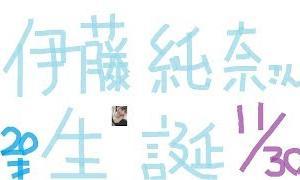 伊藤純奈さんのお誕生日🎂 2018