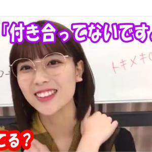 ファンに大好きな大園桃子との交際を疑われる岩本蓮加 showroom 文字起こし 乃木坂46