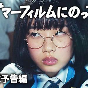 伊藤万理華主演!映画『サマーフィルムにのって』東京国際映画祭版予告