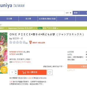【台湾】1000円でワンピース新刊を買った話