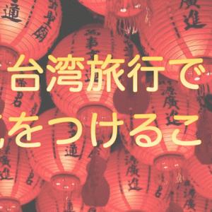 台湾旅行で気をつけること16コ全部知ってる?【罰金あり注意】