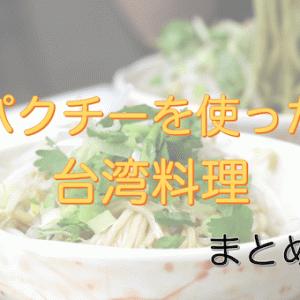 【台湾】パクチーを使った美味しい料理7選【パクチー抜きもOK】