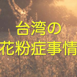 花粉症持ちが語る!台湾にスギ花粉ってあるの?【旅行者必見】