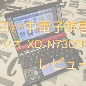 日⇄中電子辞書レビュー|留学にも最適の一台【XD-N7300RD】