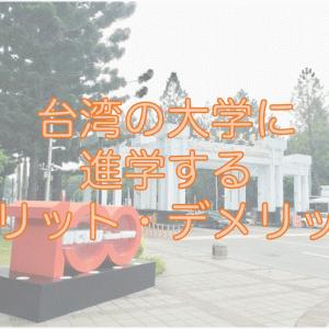 台湾への正規留学(進学)のメリットとデメリットを経験者が解説