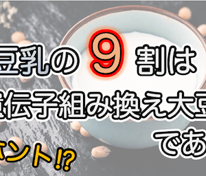 台湾で飲む豆漿(豆乳)の9割が遺伝子組み換え大豆って知ってた?