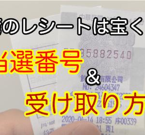 【更新】台湾のレシートは宝くじ!当選番号と受け取り方をお教えします