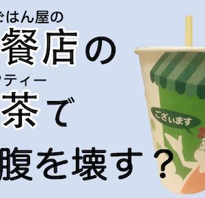 台湾の朝ごはん屋(早餐店)のミルクティーで下痢に:「白色液体」の正体