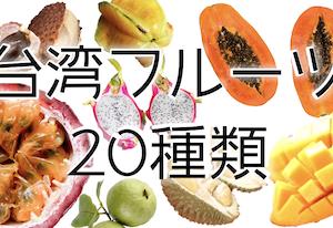 台湾ならではのフルーツ20種類を一挙紹介!釈迦頭とか仙桃って何?