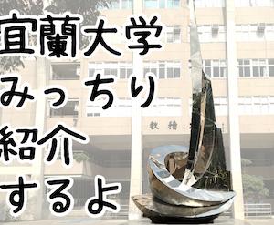 【秘境】宜蘭大学キャンパス、レベルなどみっちり紹介|台湾の大学