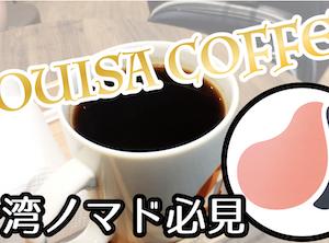 【台湾ノマドさん必見】スタバの上位互換「ルイサコーヒー」が凄い