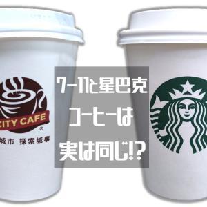 台湾のセブンとスタバのコーヒーは全く同じって本当?【調査】