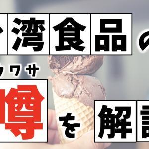 台湾食品に関するウワサや危険を解説するシリーズまとめ【煽り記事】