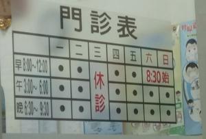 台湾中興大学で通っていた病院(クリニック)を勧める【神回転率】