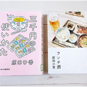 『三千円の使いかた』始めて読む作家、原田ひ香さん。