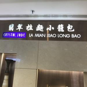 【香港/食事】尖沙咀でオススメの飲茶