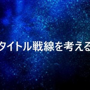 これからの新日本プロレスのタイトル戦線を考える ~2冠王座~